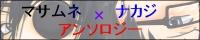マサナカアンソロ企画(仮)