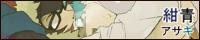 紺青アサギ